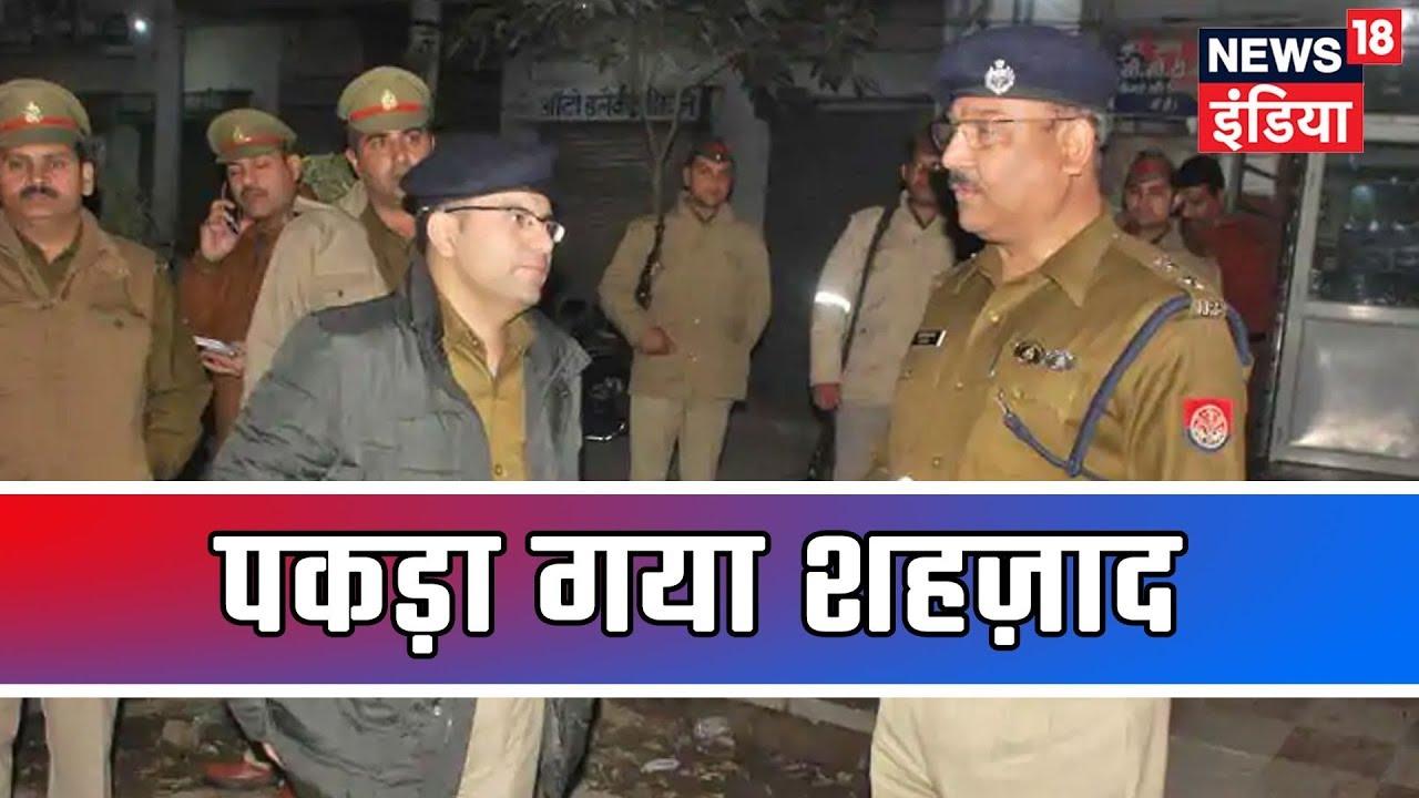 Aaj Ki Taaza Khabar | नॉएडा : उत्तर प्रदेश पुलिस की में बदमाशों के साथ हुई मुठभेड़, पकड़ा गया शहज़ाद