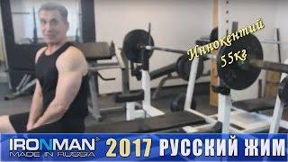 Иннокентий 55кг, Чемпионат IRONMAN по Русскому жиму 2017