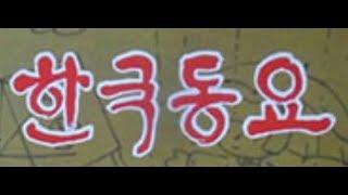 70년대 한국동요 (선명회 어린이 합창단, 70年代 韓國童謠, LP)