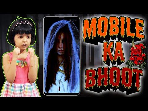 Mobile Ka Bhoot  | Family Short Movie | #MoralStory #CuteSisters #FamilyStory | Cute Sisters