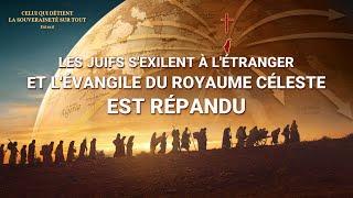 Documentaire en français - Les Juifs s'exilent à l'étranger et l'Évangile du Royaume céleste est répandu