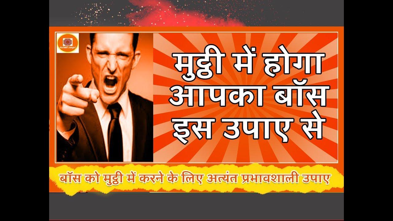 मुट्ठी में होगा आपका बॉस इस उपाए से - Strong and Powerfull Mantra For Boss  !! [Hindi] Durlabh Samgri