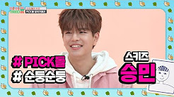 Idol Room Ep 43 Stray Kids Seungmin Cam - YouTube