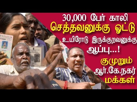 30,495 names are removed from rk nagar voter list   tamil news live tamil news today   tamil redpix