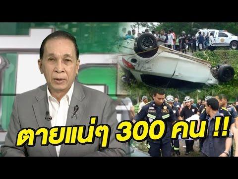 ย้อนหลัง เกาะติดแนวทางป้องอุบัติเหตุ : ขีดเส้นใต้เมืองไทย | 11-04-60 | ชัดข่าวเที่ยง