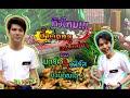 วัยรุ่นเรียนไทย | คุณพระช่วย ๒๕๖๒ | น้ำตกหมู | มาร์ค VS เฟิร์ส