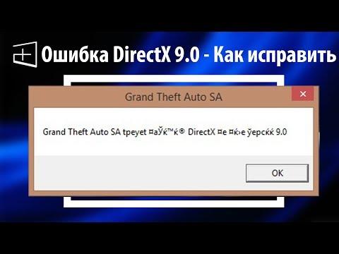 Ошибка DirectX 9.0 при запуске игры - 100% решение