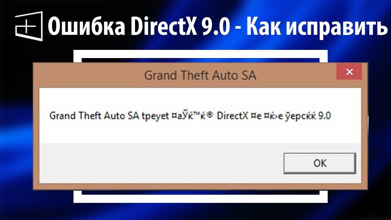 gta san andreas требует directx 9.0 windows 10