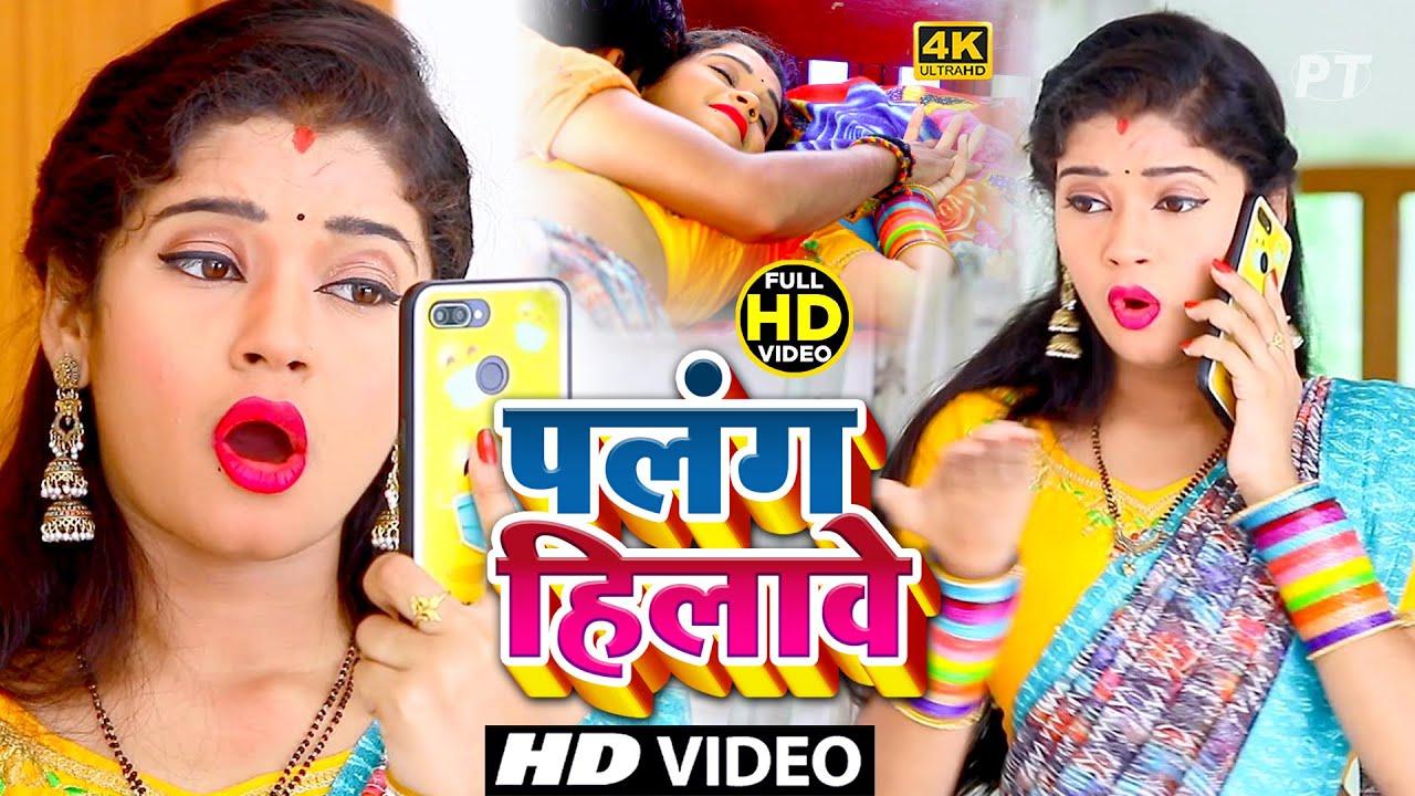पलंग हिलावतारा   #VIDEO_SONG_2021   ऐ गाना डीजे पे धूम मचा दिया   Pawan Tiwari   #DJGAANA