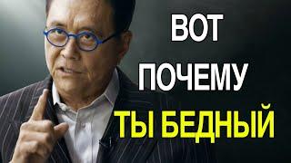 видео: Не Рассказывай Это Бедным   РОБЕРТ КИЙОСАКИ
