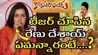 Renudesai On Katamarayudu Teaser||Pawan Kalyan||PSPK||Shruthi Hassan||Filmy Poster