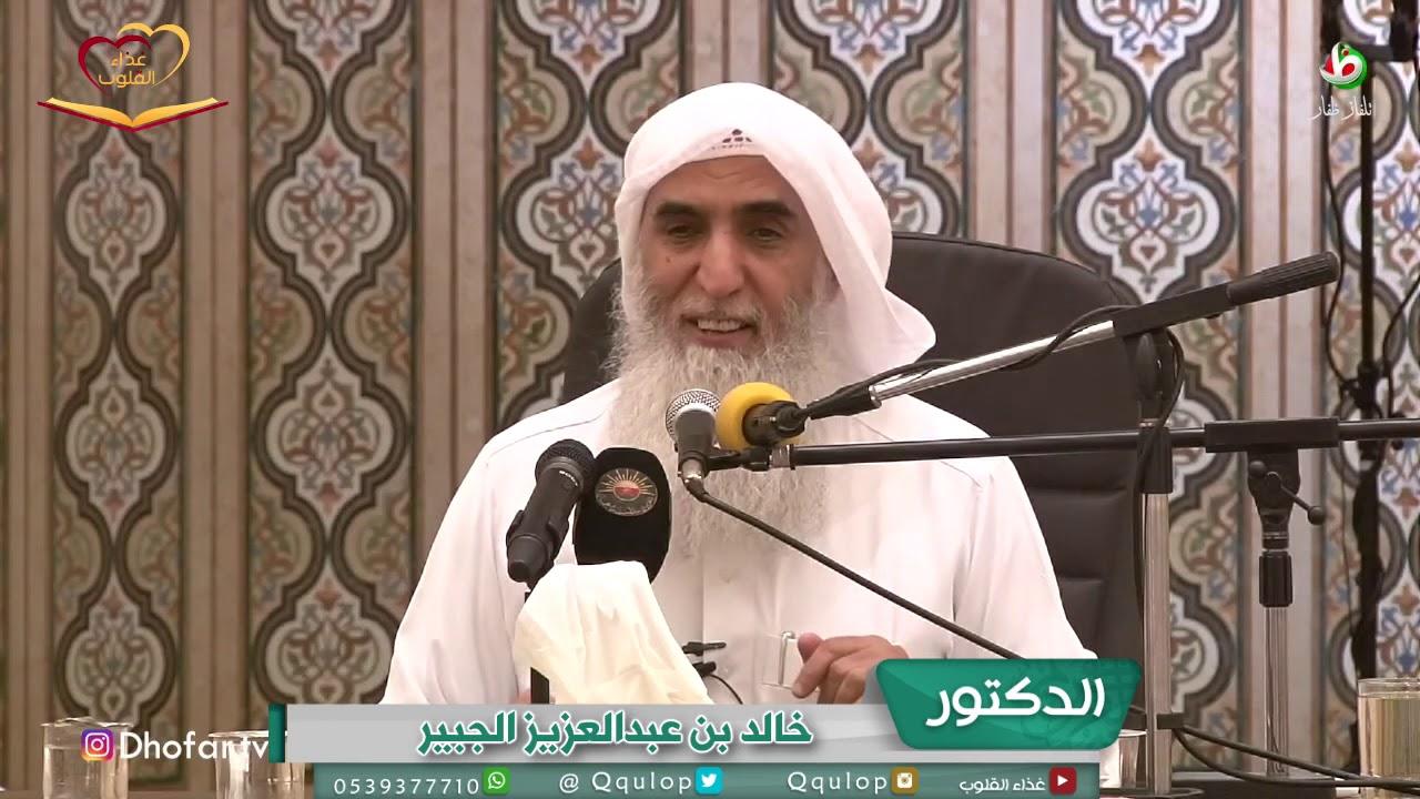 دقيقة مع د. خالد الجبير أهم اسباب سلامة القلب