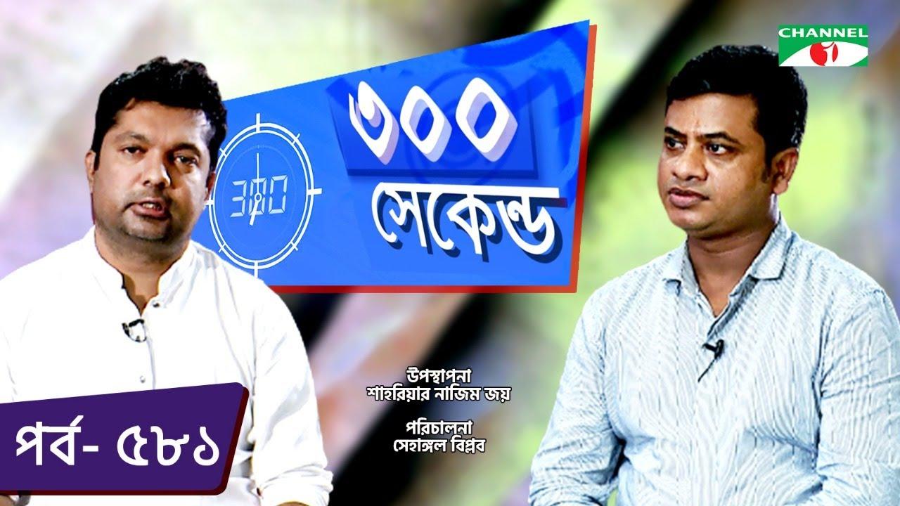 ৩০০ সেকেন্ড | Shahriar Nazim Joy | Mohammad Monir Hossain | Celebrity Show | EP 581 | Channel i TV
