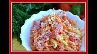 Салат из  курицы и корейской моркови.