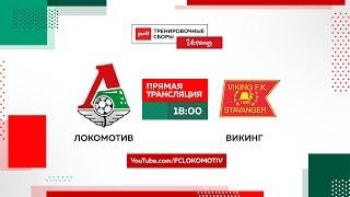 «Локомотив» – «Викинг». Прямая трансляция. #РЖДтренировочныесборы. #CopaDelFjord