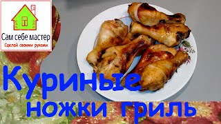 Как приготовить куриные ножки гриль в соусе карри [How to cook chicken legs grill in curry sauce]
