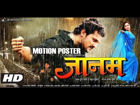 Jaanam Bhojpuri Movie Motion Poster l Khesari Lal...