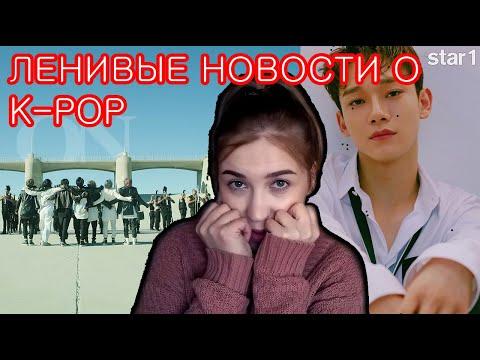 СКУЧНЕЙШЕЕ K-POP ВИДЕО