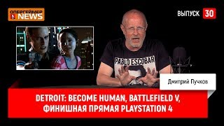 Detroit: Become Human, Battlefield V, финишная прямая PlayStation 4