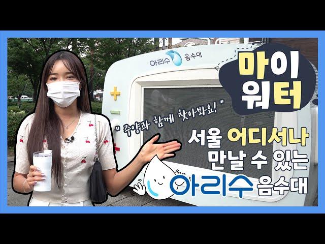 [2021 마이워터] 서울 어디서나 만날 수 있는 아리수 음수대