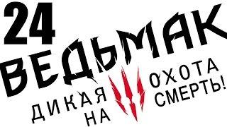 """прохождение Ведьмак 3: Дикая охота (сложность """"на смерть"""") ДЯДЫ #24"""
