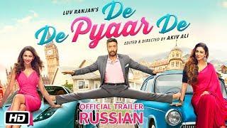 De De Pyaar De - Official Trailer (Russian) | Ajay Devgn, Tabu, Rakul Preet Singh | Akiv Ali