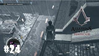Скачать Assassin S Creed Syndicate 24 Полковник которого преследует смерть