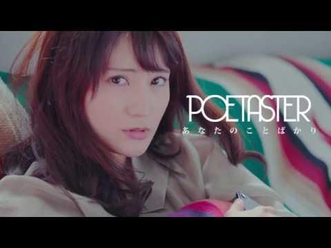 "POETASTER ""あなたのことばかり"" Music Video"