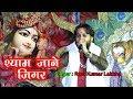 RAM KUMAR LAKKHA || LIVE BHAJAN 2017|| SHYAM JANE JIGAR ||श्याम जाने जिगर तूने पहली नज़र