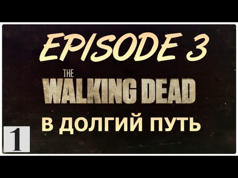 The Walking Dead. A New Frontier: ЭПИЗОД 3