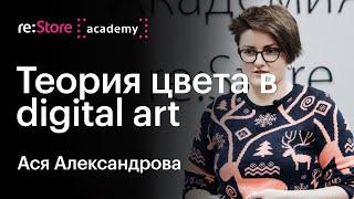Теория цвета в digital-art. Ася Александрова (Академия re:Store)