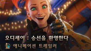 승선을 환영한다!   오디세이 애니메이션 트레일러 - 리그 오브 레전드