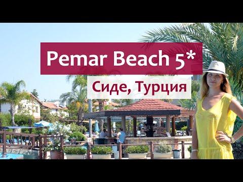 Pemar Beach Resort 5* в Сиде (Турция) - обзор отеля и советы туристам.