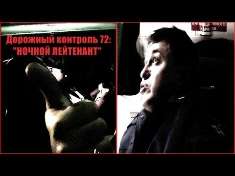 Дорожный Контроль 72: Ночной лейтенант. Воронеж. Полная версия.