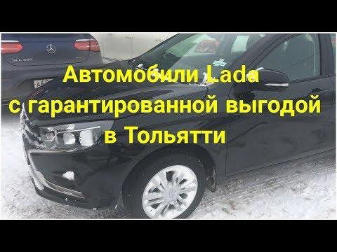 Из Саратова и Казани в Тольятти за новыми автомобилями Lada с выгодой
