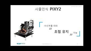 [2021-1학기] 전기전자종합설계 (나)반 적외선을 …