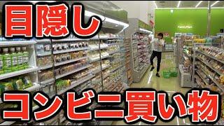 YouTube動画:目隠しでコンビニ買い物してたら奇跡が起こったwwwwww