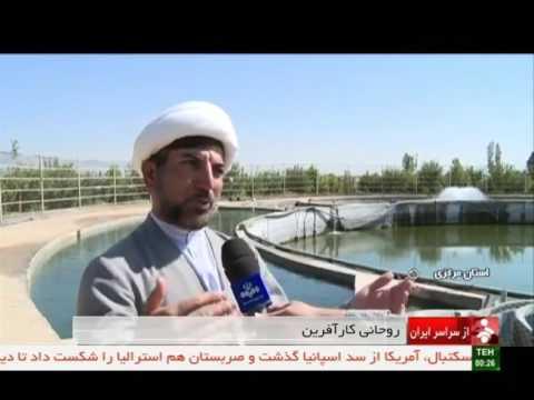 Iran Markazi, Agriculture fields & Fish farming زمينهاي كشاورزي و پرورش ماهي استان مركزي ايران