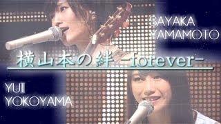 横山由依×山本彩 ~横山本の絆 -forever-~【AKB48×NMB48】