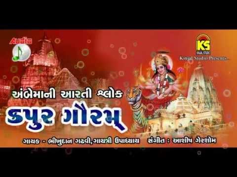 Mataji Ni Stuti    Karpoor Gauram    Full Audio Songs    Gujarati Hit Song