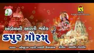 Download Hindi Video Songs - Mataji Ni Stuti || Karpoor Gauram || Full Audio Songs || Gujarati Hit Song