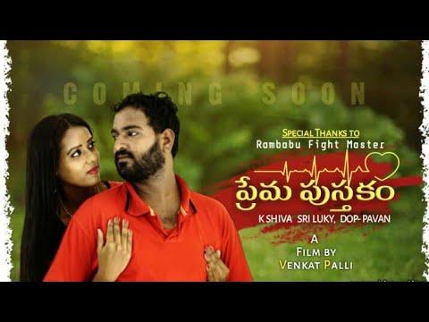 Prema Pusthakam Telugu Short Film   Telugu Romantic Short Film   Venkat Palli