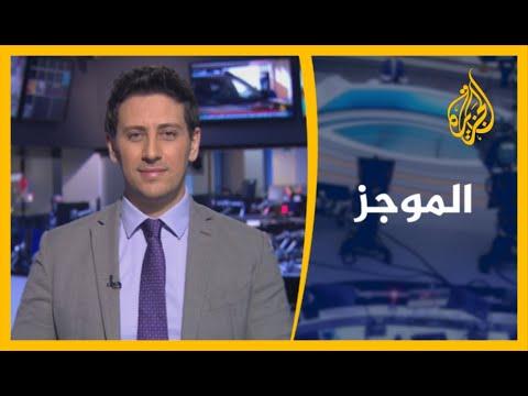 موجز الأخبار - العاشرة مساء (03/07/2020)  - نشر قبل 11 ساعة