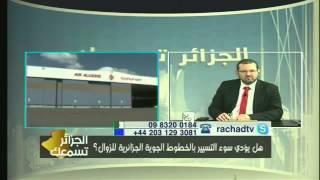 هل يؤدي سوء التسيير بالخطوط الجوية الجزائرية إلى الزوال؟