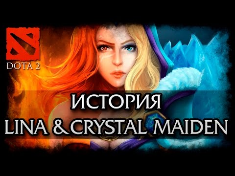 видео: Спонтанный Лор: История Лины и crystal maiden (dota 2)