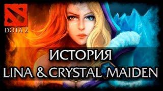 Спонтанный Лор: История Лины и Crystal Maiden (Dota 2)