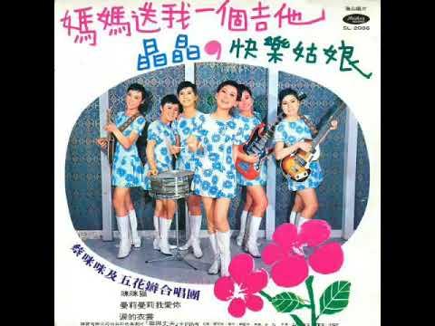蔡咪咪 Cai Mi Mi-淚的衣裳 1969