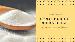 Правда о соде - натуральная или химическая