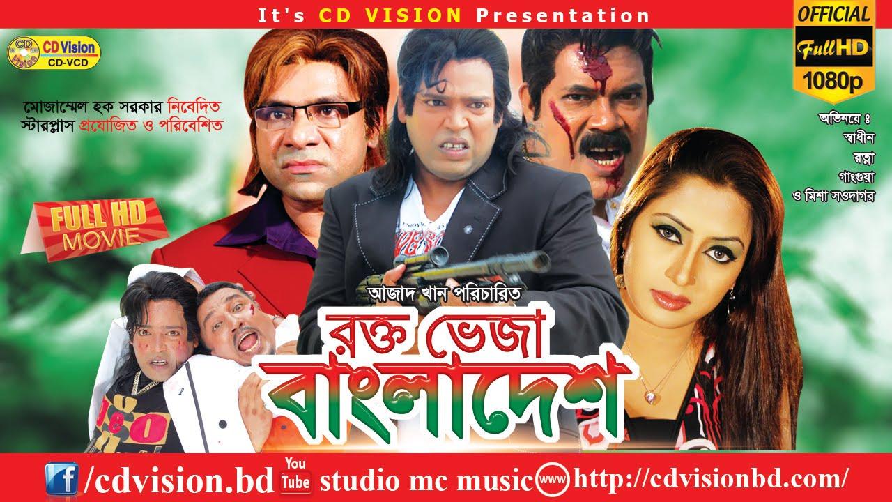 Tomake chai indian bangla movie 2017   full movies download, mp3.