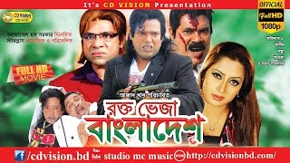 Rokte Veja Bangladesh 2016 | Bangla Movie | Shadhin | Rotna | Misha | CD Vision